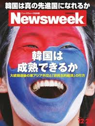 My      Newsweek Japan      Cover Story on the Agenda for Korea     s Next     Robert Kelly     Asian Security Blog   WordPress com