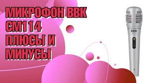 Обзор <b>микрофона BBK CM114</b> - YouTube
