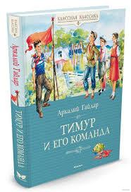 «<b>Тимур</b> и его команда» Аркадий Гайдар - купить <b>книгу</b> «<b>Тимур</b> и ...
