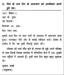 invitation letter sample in hindi resume templates invitation letter sample in hindi write a letter inviting friend on the occasion of his own