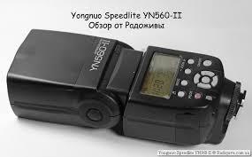 Обзор <b>Yongnuo Speedlite YN560</b>-II | Радожива