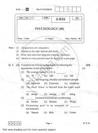 psychology paper question paper psychology h s c th board exam shaalaa com question paper psychology h s c th board exam shaalaa com