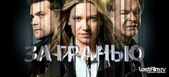 <b>За гранью</b> (Fringe). <b>Сериал За гранью</b> (Fringe) FOX (США, Канада ...