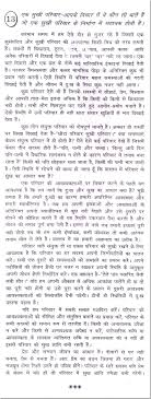 happy family essay essay on ldquo secrets of a happy family rdquo in hindi essay on ldquosecrets of a happy familyrdquo in hindi