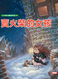 Image result for 賣火柴的女孩
