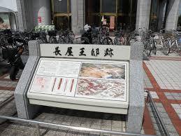 「長屋王」の画像検索結果