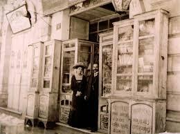 Hebrew Bookstore Ludwig Mayer Books Jerusalem Online Shop - aussenansicht