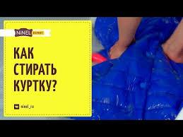 Как стирать <b>куртку</b> с синтетическим утеплителем? Статья по теме