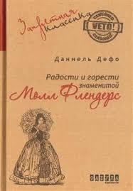 "Книга ""<b>Радости и</b> горести знаменитой Молл Флендерс"" <b>Дефо Д</b> ..."