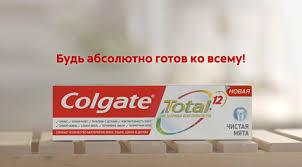 Информация о <b>зубной пасте Colgate Total</b> 12