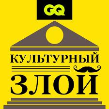 GQ «Культурный злой»