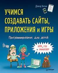 Книга «Учимся создавать сайты, приложения и игры. html, css и ...