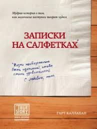 <b>Записки на</b> салфетках <b>Каллахан</b> Гарт Эксмо купить книгу: цена в ...