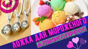 Как сделать шарики из <b>мороженого</b>  Алиэкспресс/ <b>ложка для</b> ...