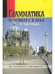 <b>Грамматика немецкого</b> языка в таблицах Виктория плюс 8797810 ...