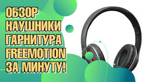 Обзор <b>наушников Defender FreeMotion B570</b> / 63570 - YouTube