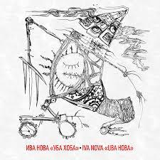 <b>ИВА НОВА</b> - Альбом: <b>Уба</b> хоба - Звуки.Ру