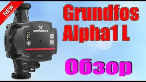 <b>Grundfos Alpha1</b> L - новый циркуляционный <b>насос</b> для отопления ...