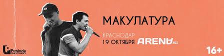 МАКУЛАТУРА | 19 октября | ARENA HALL Краснодар | ВКонтакте