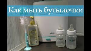 Как мыть и стерилизовать детские бутылочки - YouTube