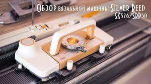 Обзор <b>вязальной машины Silver</b> Reed SK326/SRP50 - YouTube