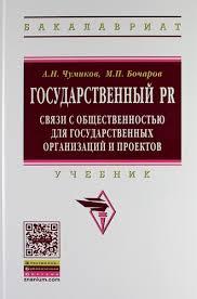Государственный PR: связи с общественностью для ...
