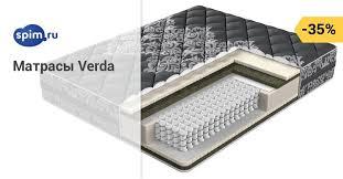 <b>Матрасы Verda</b> — Купить <b>матрас ВЕРДА</b> премиум-класса в ...