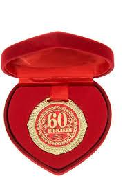 <b>Медаль С Юбилеем 60</b> лет AV Podarki 9953597 в интернет ...