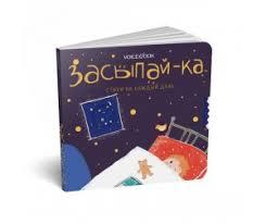 <b>Обучающие книги Настя</b> и Никита: каталог, цены, продажа с ...