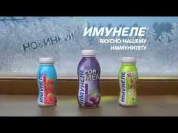 «<b>Вкусная польза</b>» – реклама «Имунеле», 2016 - YouTube
