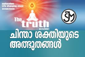 the truth power of thought malayalam life changing class the truth power of thought malayalam life changing class