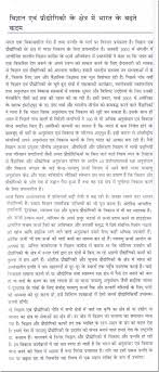 essay science sample essay on the magic of science in hindi essay on the achievements of in science and technology in hindi