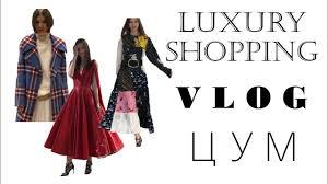 Luxury Shopping Vlog // Люксовый шоппинг в ЦУМ // Тренды ...
