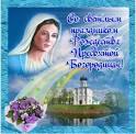 Бесплатные открытки с рождеством пресвятой богородицы