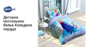 Детское <b>постельное белье Холодное</b> сердце — Распродажа ...
