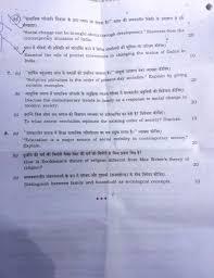 upsc ias civil services mains sociology optional question upsc ias civil services mains 2016 sociology optional question paper 1