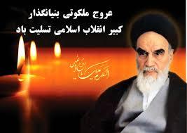 Image result for درگذشت امام خمینی