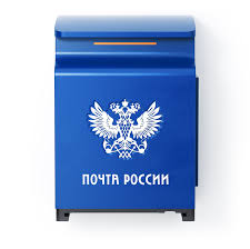 Картинки по запросу почта россии