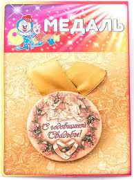 """<b>Медаль</b> сувенирная <b>Эврика """"С</b> годовщиной свадьбы"""". 97193 ..."""