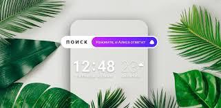 Приложения в Google Play – Яндекс.Лончер с Алисой