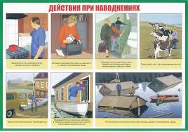 Картинки по запросу плакат наводнение