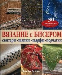 <b>Вязание с</b> бисером. Свитеры, шапки, шарфы, перчатки (<b>Дейвис</b> ...