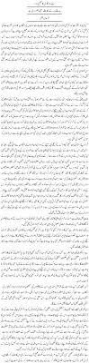 urdu columns urdu column about unemployment time urdu column about unemployment time