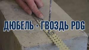 Крепление подвеса для гипсокартонного листа в бетон при ...