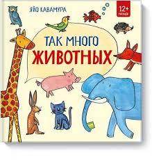 """Книга """"<b>Так много животных</b>!"""" – купить книгу с быстрой доставкой ..."""