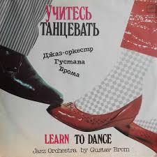 Джаз-<b>оркестр Густава Брома</b>* - Учитесь Танцевать (1985, Vinyl ...