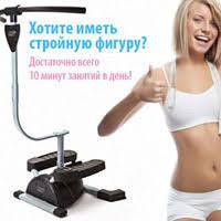 <b>Тренажёр</b> Live Active Cardio Slim (Лайф Актив Кардио Слим ...
