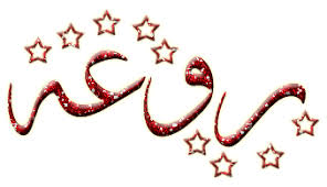 فوائد الصلاه فى مواعيدها images?q=tbn:ANd9GcQ