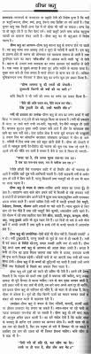 essays for school children in hindi % original in children essays school for hindi