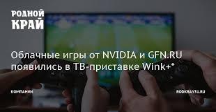 Облачные <b>игры</b> от NVIDIA и GFN.RU появились в ТВ-<b>приставке</b> ...